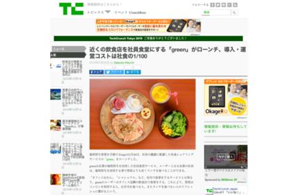 テクノロジーメディア『 Tech Crunch Japan 』にて社食シェアリングサービスgreenについてご掲載いただきました。