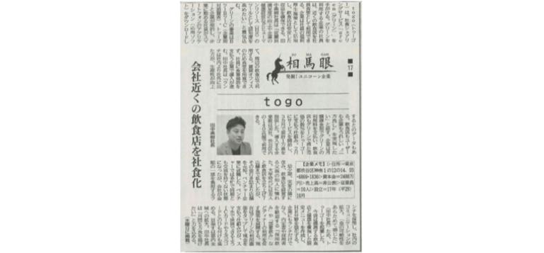 日刊工業新聞社発行「日刊工業新聞」にて弊社をご紹介頂きました。