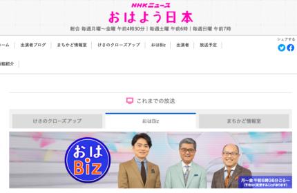 NHK おはよう日本「おはBiz」にて弊社をご取材頂きました。