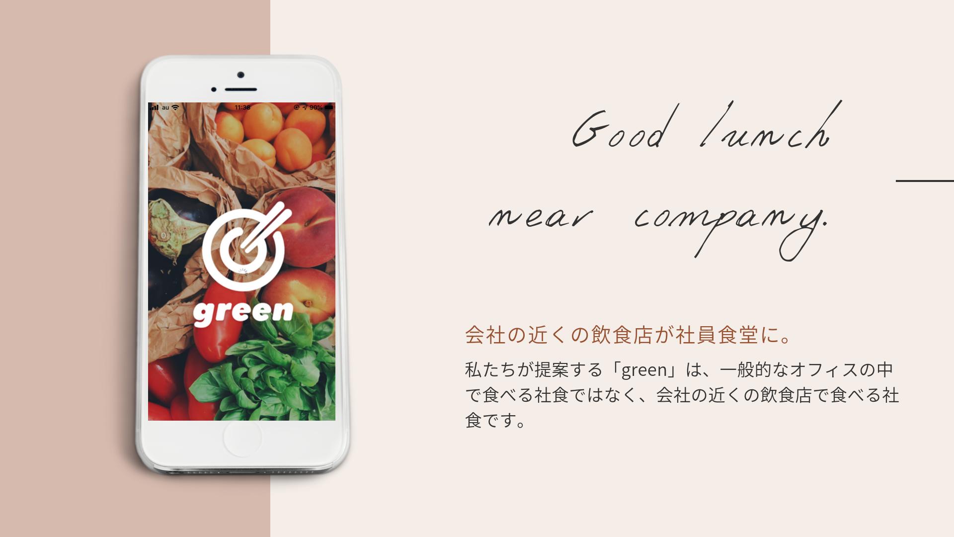 タベルテクノロジーズが提供する、社食シェアリングサービス『green』についてご紹介!