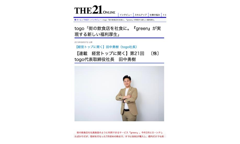 総合ビジネス誌「THE21」にて代表取締役 田中勇樹をご取材頂きました。