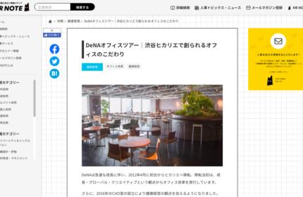 「DeNAオフィスツアー|懇親会」に代表田中勇樹をお招き頂きました。