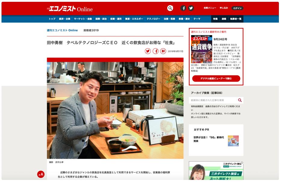 毎日新聞出版「週刊エコノミスト」にて代表取締役 田中勇樹をご取材頂きました。