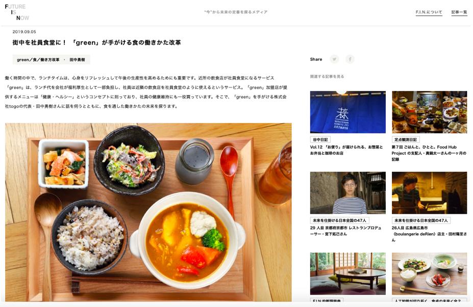 大丸松坂屋百貨店「FUTURE IS NOW」にて代表取締役 田中勇樹をご取材頂きました。