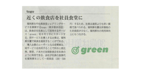 日本工業新聞発行「フジサンケイビジネスアイ」にて弊社をご紹介頂きました。