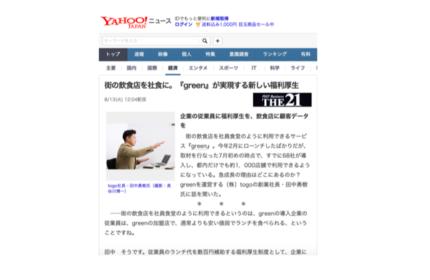 「Yahoo!ニュース」にて「THE21」掲載のインタビュー記事が取り上げられました。