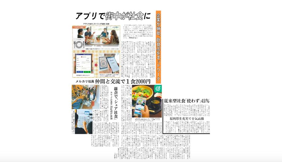 日本経済新聞社発行「日経MJ」にて弊社をご紹介頂きました。