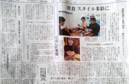 読売新聞「読売新聞 朝刊 くらし家庭面全国版」にて弊社をご取材頂きました。