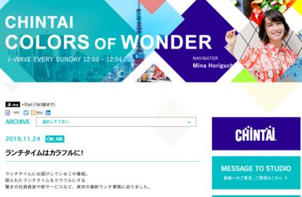 ラジオ番組「CHINTAI COLORS OF WONDER」にて弊社をご取材頂きました。