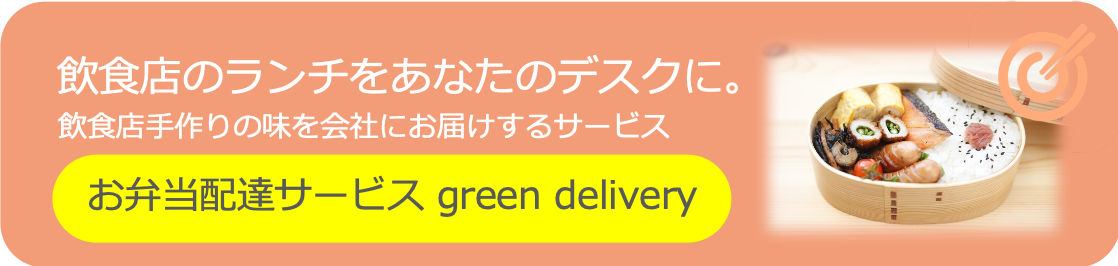 green deliveryリンク画像