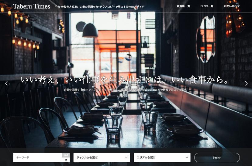 """企業の問題を""""食×テクノロジー""""で 解決するWEBメディア「Taberu Times」をオープンしました。"""