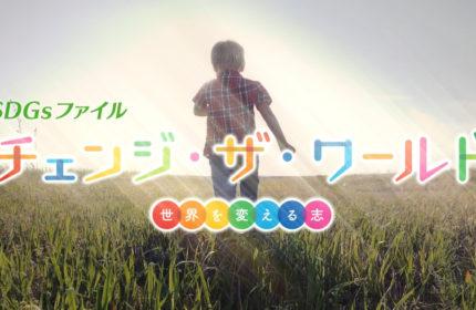 テレビ東京|SDGsファイル チェンジ・ザ・ワールドにてgreenをご取材いただきました。