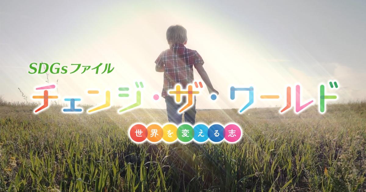 テレビ東京 SDGsファイル チェンジ・ザ・ワールドにてgreenをご取材いただきました。